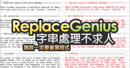 Replace Genius 4.31 字串處理不求人,不會程式也可以輕鬆上手