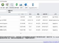 Revo Uninstaller 2.0.6 軟體移除就是要徹底!清理遺留的垃圾