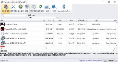 Revo Uninstaller 軟體移除工具好用嗎?非常推薦的軟體卸載工具