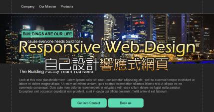 RocketCake 2.2 我也會自己設計響應式網頁,RWD 懶人工具立刻上手