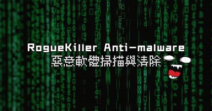 RogueKiller Anti-malware 13.0.8.0 電腦中的惡意軟體交給他處理
