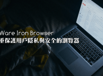 SRWare Iron 79.0.4100 注重保護用戶隱私與安全的 Chromium 瀏覽器