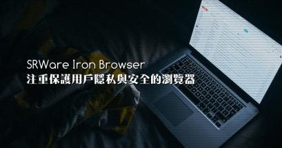 有沒有隱私比較高的瀏覽器?推薦 SRWare Iron