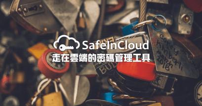 雲端密碼管理推薦,SafeInCloud 支援多種雲端儲存