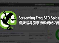 【站長工具】Screaming Frog SEO Spider 11.2 模擬搜尋引擎檢索網站內容