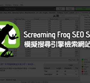 【站長工具】Screaming Frog SEO Spider 9.2 模擬搜尋引擎檢索網站內容