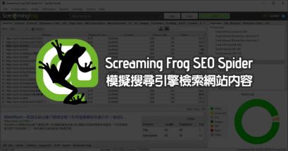 如何模擬搜尋引擎來爬網站資料?Screaming Frog SEO Spider 超級好用!
