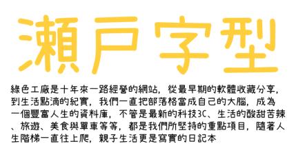 瀨戶字型下載,好看帶有一點可愛風格的免費字體