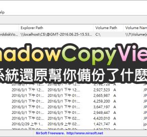 ShadowCopyView 1.01 如何檢視系統還原檔案的內容呢?