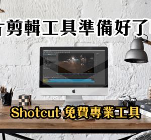 Shotcut 19.04.30 免費影片剪輯工具,上字幕/影片合併/音效淡出淡入我都辦的到(Windows、Mac、Linux)
