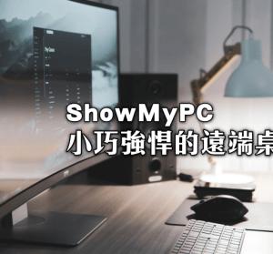 ShowMyPC 3520 只有 2MB 的遠端桌面工具,繁中免安裝下載就可以用!
