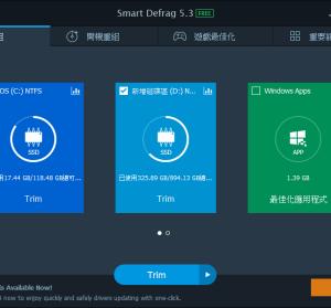 IObit Smart Defrag 6.4.5 隨時待命的重組軟體