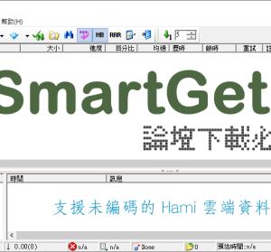 Smartget 1.56 Beta2 論壇下載必備工具!免費空間上傳下載超級助手!