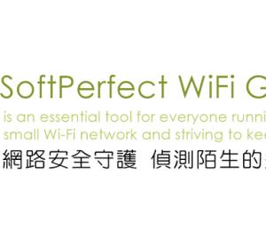 SoftPerfect WiFi Guard 2.1.0 網路安全守護,偵測陌生的連線裝置