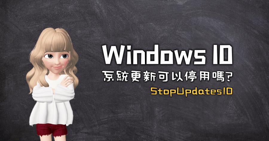 如何停用Windows更新