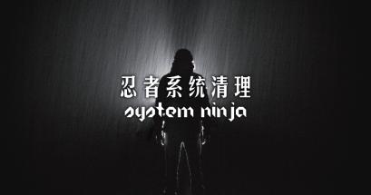 System Ninja 電腦垃圾清理工具,快速有效率