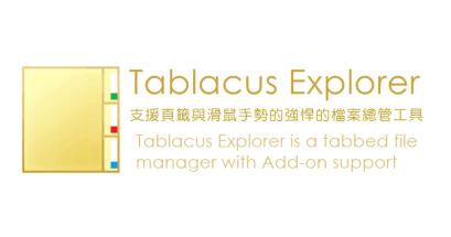 有沒有好用的多頁籤檔案總管工具?Tablacus Explorer 超級方便好用