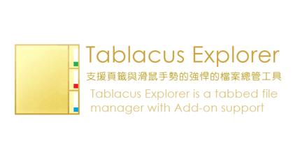 Tablacus Explorer 19.1.25 支援頁籤與滑鼠手勢的強悍的檔案總管工具