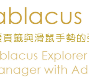 Tablacus Explorer 17.11.28 支援頁籤與滑鼠手勢的強悍的檔案總管工具