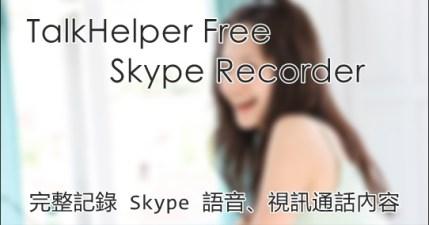 TalkHelper Free Skype Recorder 1.8.1 完整記錄 Skype 通話與視訊內容