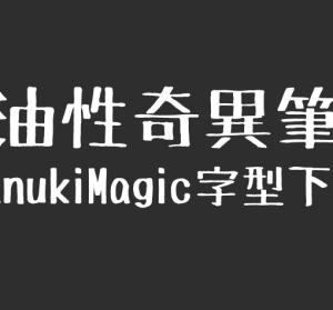 油性簽字筆 TanukiMagic 字型下載,仿手寫風格超討喜