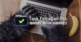 電腦使用大家一定都會遇到怪事,譬如說應用程式關不掉,工作管理員也無法關閉,除了重開機好像也沒有辦法,不過有些情況嚴重時連關機都無法,Task ForceQuit Pro 2 是一款可以強制停止應用程式的軟體,以前是免費的,後來變成付費的實在...