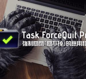 【限時免費】Task ForceQuit Pro 2 沒有關不掉的應用程式,強制結束!