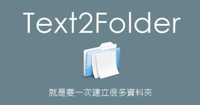 Text2Folders
