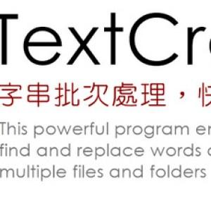 TextCrawler Free 3.0.3 批次字串處理工具,快速搜尋與取代