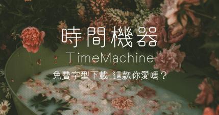 時間機器 TimeMachine 繁體中文免費字型下載