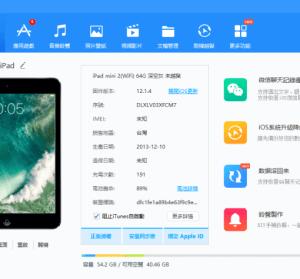 同步助手 3.5.3 iPhone 檔案傳輸工具,整合超過 25 種功能這一款就足夠!