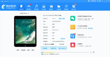 同步助手 3.5.7 iPhone 檔案傳輸工具,整合超過 25 種功能這一款就足夠!