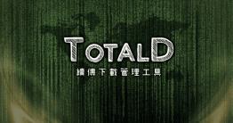 在許久之前曾經介紹過 TotalD Pro 最佳下載管理工具,專業版功能雖然比較好,不過 TotalD 下載管理工具免費版本對於一般檔案分割下載與續傳下載都保有完整功能,若你只是希望有個續傳軟體有下載工具的話,免費版本已經很足夠囉!那專業版...