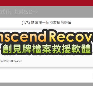 Transcend RecoveRx 創見檔案救援工具,特色就是救了再說!