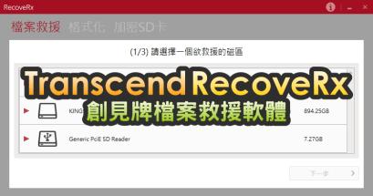 創見記憶卡故障專用檔案救援工具 Transcend RecoveRx