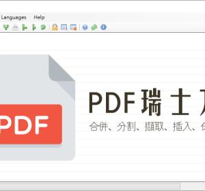 UnityPDF 1.0.10.0 瑞士刀等級 PDF 全方面工具,合併、分割、擷取、插入、保護等功能