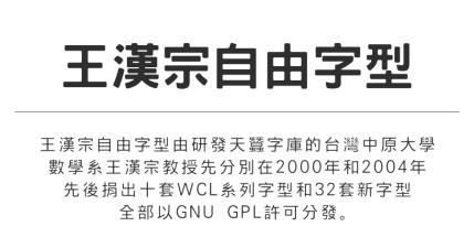 王漢宗自由字型免費下載,48 套實用字體夠你使用!