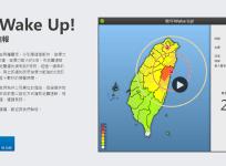 地牛 Wake Up! 電腦版地震通知工具(Windows、Mac)