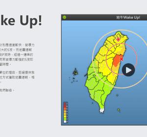地牛 Wake Up! 電腦版地震通知工具