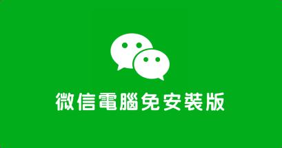 2021 WeChat 微信電腦最新免安裝版本下載