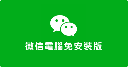 WeChat 微信電腦免安裝版 3.3.5.42 下載