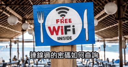 如何查詢 Wi Fi 連線過的密碼?