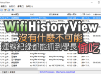 WifiHistoryView 1.56 無線網路連線紀錄查詢,學長偷吃都被抓了!