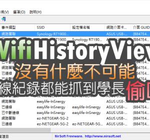 WifiHistoryView 1.47 無線網路連線紀錄查詢,學長偷吃都被抓了!