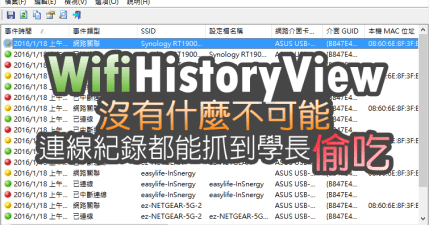 WifiHistoryView 1.55 無線網路連線紀錄查詢,學長偷吃都被抓了!