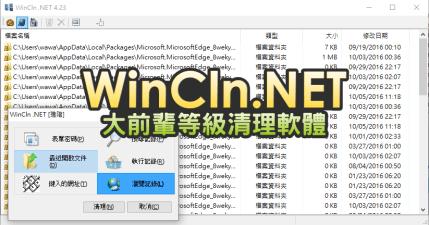 WinCln .NET 4.23 大前輩等級的系統清理軟體,老工具該有的實用感