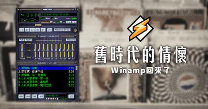 Winamp 5.8 正老牌音樂撥放器!舊時代的情懷正式回歸~