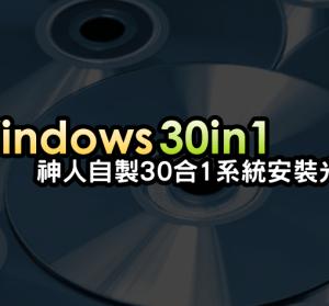 神人自製 Windows 30合1超級系統安裝光碟,裝機達人必備!