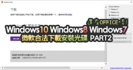 先前曾經分享過【大補帖】Windows 7、Windows 8 與 Windows 10 安裝光碟下載大全,到底在好康什麼呢?一文,透過瀏覽器的開發者模式來得到微軟官方的 Windows 各版本安裝光碟,實在是獲得大家好評!現在有了 Win...