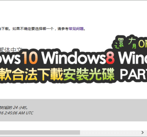 Windows 10/8/7、Office 2007/2010/2013/2016 安裝光碟直接下載,Windows ISO Downloader 6.04 輕鬆搞定!